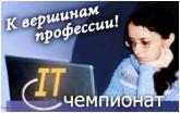 Третий межрегиональный Интернет–чемпионат по общеобразовательным дисциплинам учащейся молодёжи